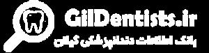 بانک اطلاعات دندانپزشکی گیلان