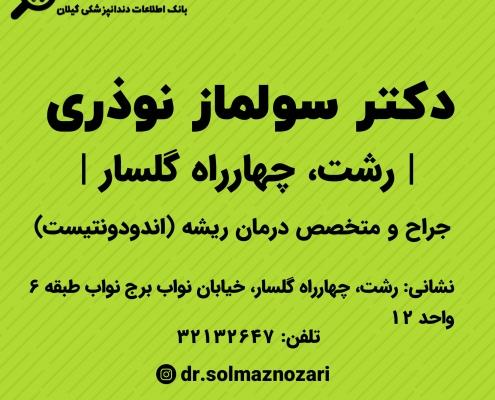 دکتر سولماز نوذری