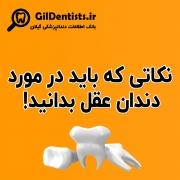 نکاتی که باید در مورد دندان عقل یدانید
