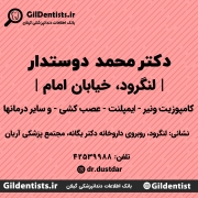 دکتر محمد دوستدار
