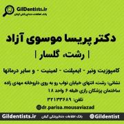 دکتر پریسا موسوی آزاد