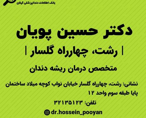 دکتر حسین پویان