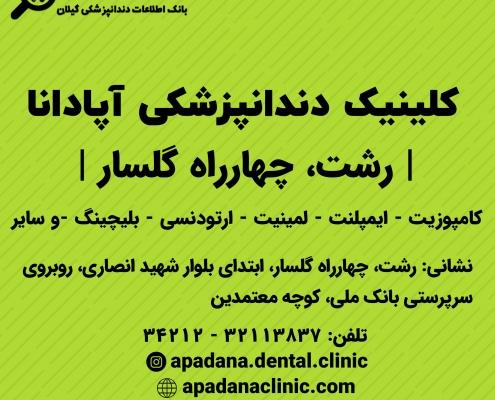 کلینیک دندانپزشکی آپادانا
